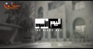 مسلسل اليوم الأسود