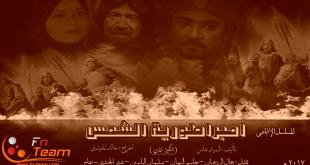 المسلسل الإذاعي امبراطورية الشمس ( جنكيز خان )