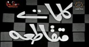 تمثيلية كلمات متقاطعة