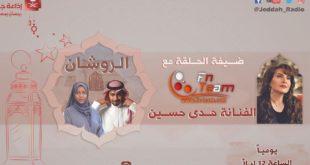لقاء إذاعي مع هدى حسين – برنامج الروشان