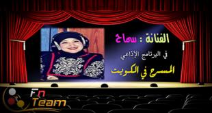 المسرح في الكويت مع الفنانة سماح