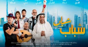 فيلم شباب شياب
