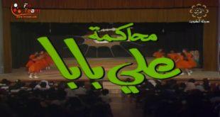 مسرحية محاكمة علي بابا