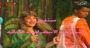 مسرحية الأطفال سندس – عرض البحرين