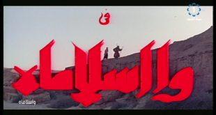 فيلم وا..إسلاماه