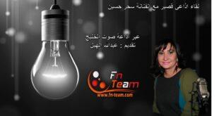 لقاء إذاعي قصير مع سحر حسين  6-10-2020