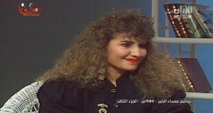 لقاء قديم مع الفنانة هدى حسين – برنامج مساء الخير 1989م