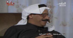 لقاء مع الفنان خالد النفيسي – برنامج نجم و سهرة