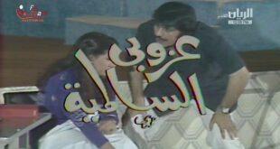 مسرحية عزوبي السالمية – عرض قطر