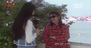 لقاء مع الفنانة باسمة حمادة – برنامج ليالي 1996م
